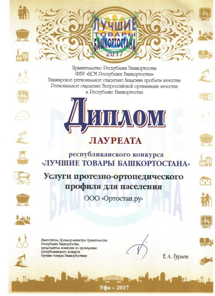 Диплом-лучшие-товары-Баш-1-744x1024 (1)