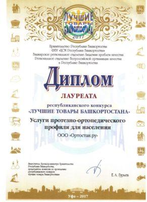 Диплом-лучшие-товары-Баш-1-744x1024