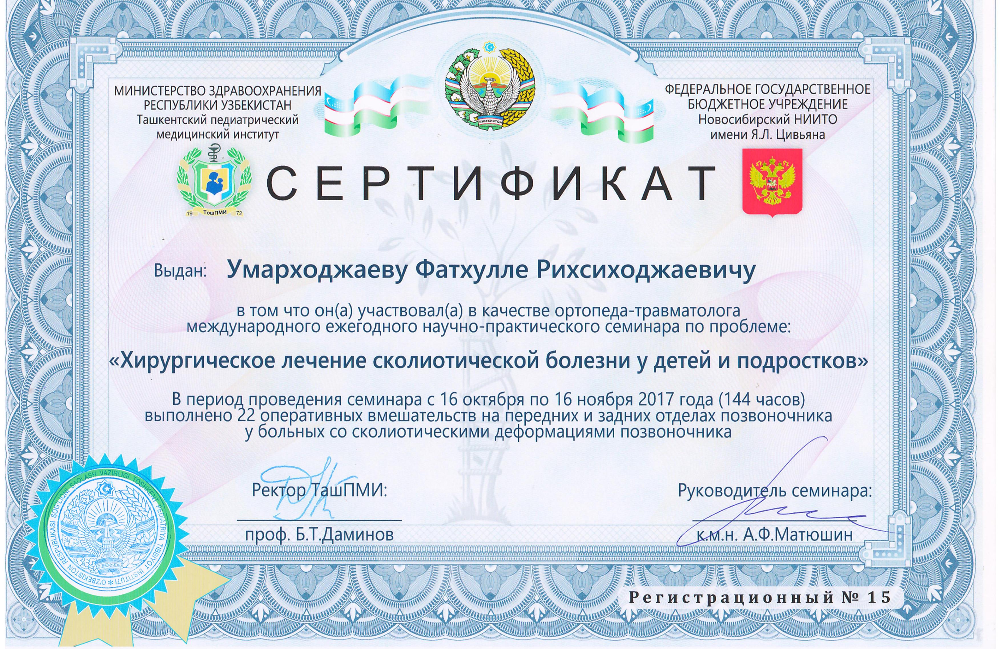 Сертификат Ортопед (pdf.io)
