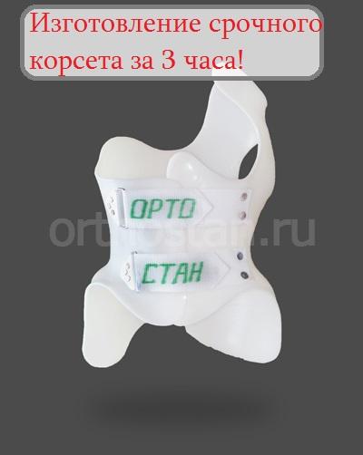 Korset-SHeno-1-1