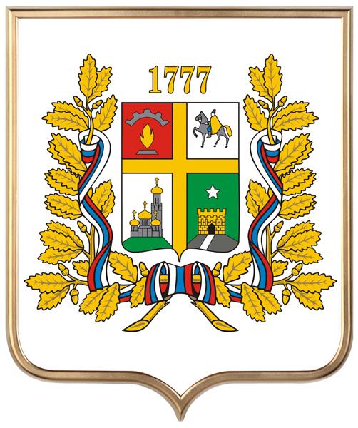 Stavropol'-gerb-zolotaja-ramka-b
